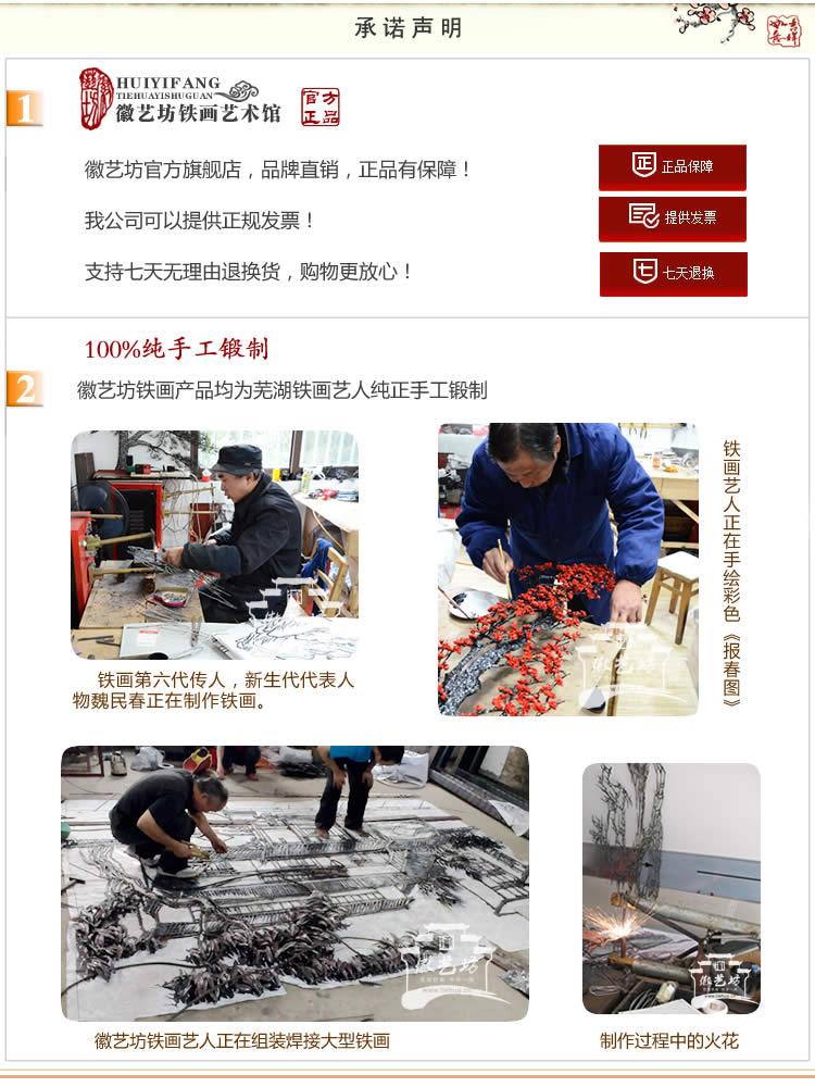 芜湖徽艺坊铁画生产承诺-纯正手工制作