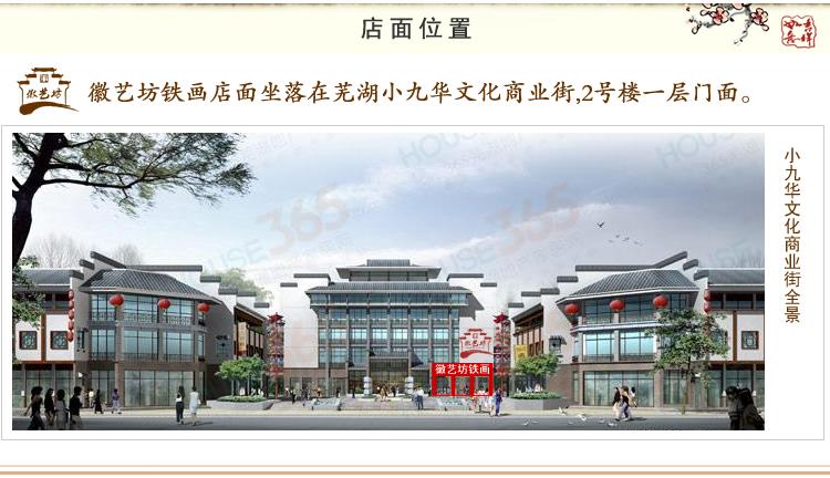 芜湖徽艺坊铁画店面位置