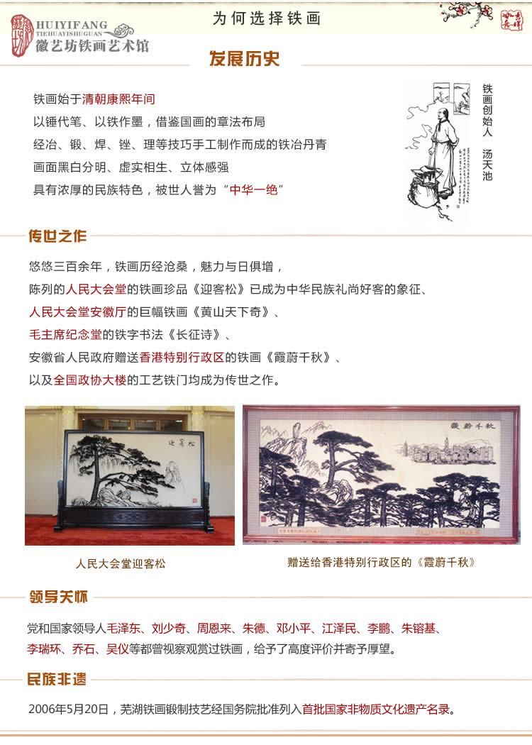 芜湖铁画发展历史