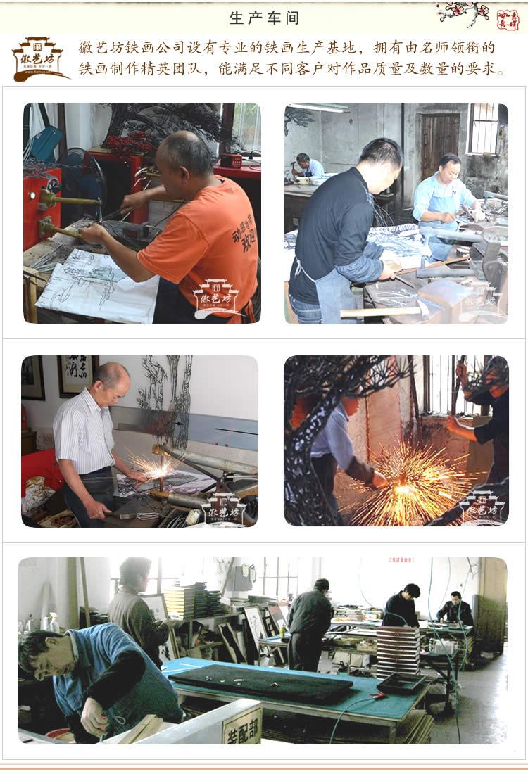 徽艺坊铁画生产车间-铁画生产制作过程