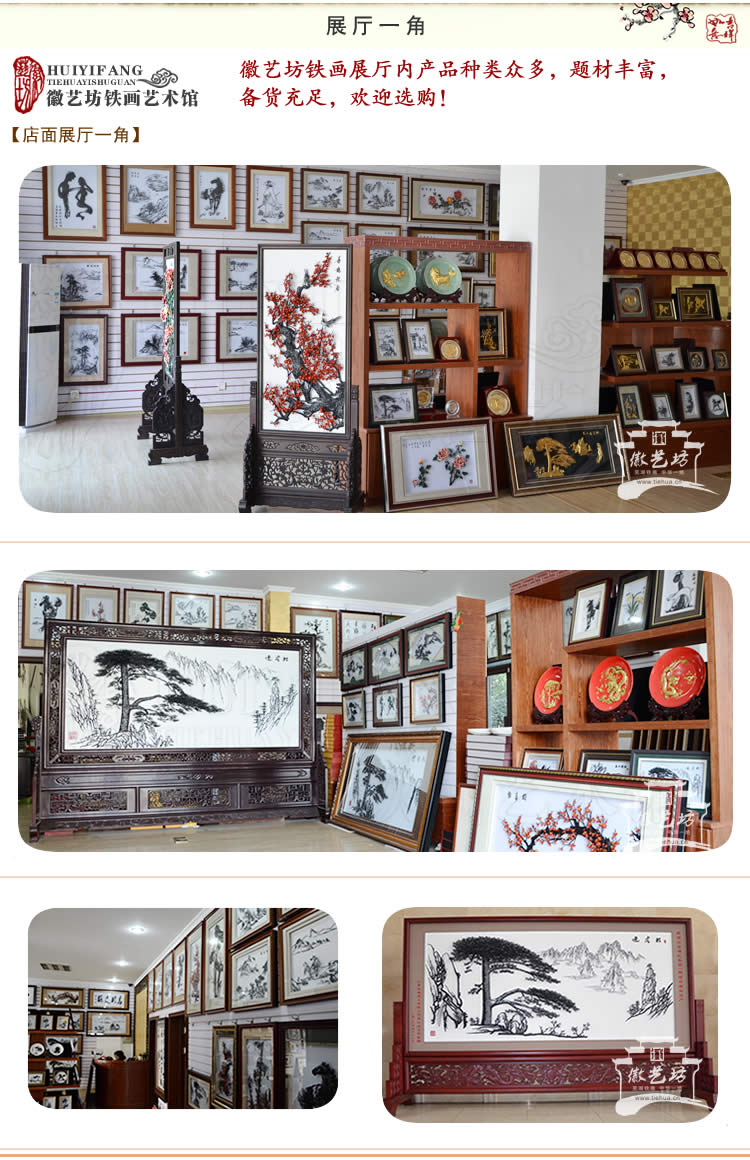 芜湖徽艺坊铁画展厅-最齐最全的芜湖铁画展示