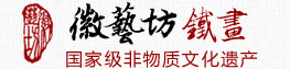 徽艺坊铁画 国家级非物质文化遗产