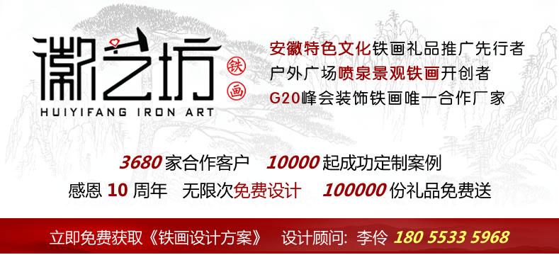 芜湖铁画设计定制专家徽艺坊铁画