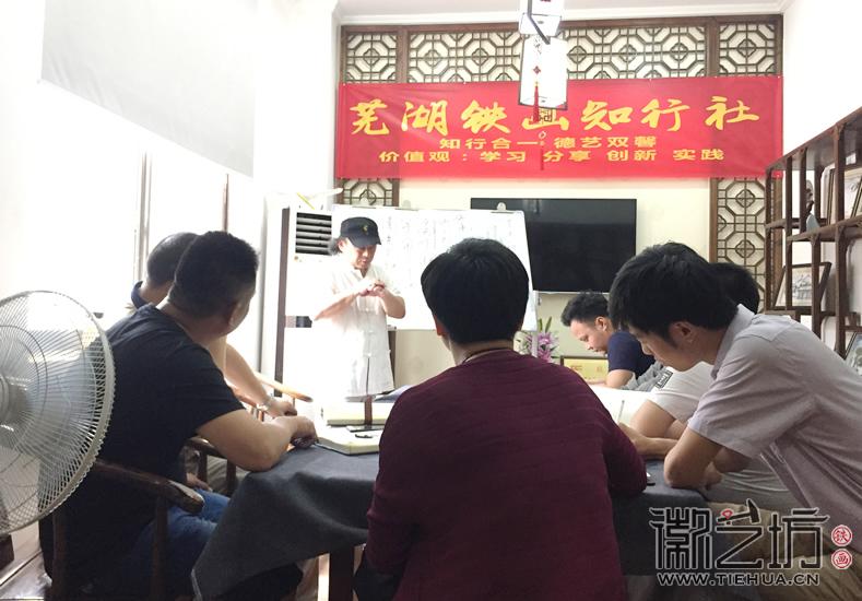 2017.6.3芜湖铁画知行社第八期课程报道6